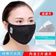 【送濾片】 純棉防霧霾PM2.5口罩 活性炭防護口罩 男女士春季口罩