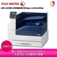 分期0利率  富士全錄 FujiXerox DocuPrint C5005d A3彩色S-LED雷射印表機▲最高點數回饋23倍送▲