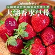 【家購網嚴選】鮮豔欲滴大湖香水草莓1公斤/盒(大顆1號果)