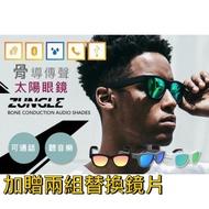 ✨現貨✨ ZUNGLE 骨傳導藍芽耳機眼鏡 加贈鏡片 Bose AirPods beats