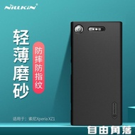耐爾金 索尼Xperia XZ1手機殼 索尼XZ1保護殼磨砂防摔保護套硬殼  自由角落