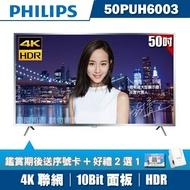★送好禮2選1+序號卡★PHILIPS飛利浦 50吋4K HDR聯網液晶顯示器+視訊盒50PUH6003