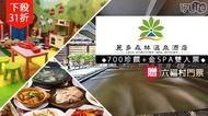 麗多森林溫泉酒店-飄香廳700珍饌一組+六福村門票二張+雙人金SPA入場