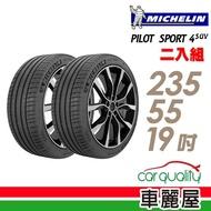 【Michelin 米其林】PILOT SPORT 4 SUV 運動性能輪胎_二入組_235/55/19(GLC300/Coupe專用胎_車麗屋)