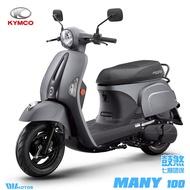 KYMCO 光陽機車 MANY 110 鼓煞版-2021年車(七期環保)