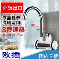 110V電熱水龍頭即熱式廚房速熱熱水器不銹鋼電加熱水龍頭