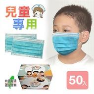 兒童口罩現貨-台灣製醫療拋棄式兒童口罩-50片