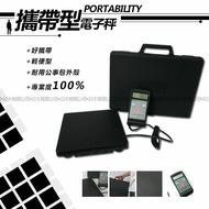 冷媒秤 磅秤 電子秤HBS-105攜帶型 【105k X 50g】中央標準局檢驗合格