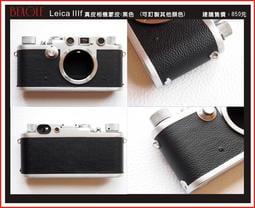 (BEAGLE) Leica IIIf 相機專用貼皮/蒙皮---黑色--可訂製其他顏色