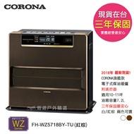 [限時特惠] 現貨 CORONA FH-WZ5718BY 實體經營 全自動控溫煤油暖爐(白/紅棕)暖氣機 電暖器