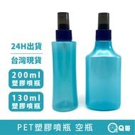 塑膠噴瓶 噴霧瓶 現貨 130ml 200ml PET塑膠 分裝瓶 空瓶 噴霧【P32】