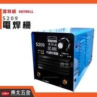 附發票(東北五金)HOTWELL 漢特威 鐵漢牌 S209(DC)電焊機.變頻式.防電擊.(2020年進階版加大電流)