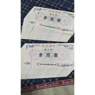 【現貨】新光三越 現金禮券 禮卷