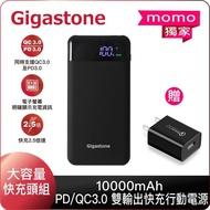 快充頭組【Gigastone 立達國際】10000mAh PD3.0/QC3.0 快充行動電源 PB-8110B