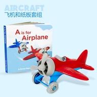 🐯全場現貨🐯  美國GREENTOYS牛奶罐制造 戲水玩沙玩具 飛機模型耐摔Green Toys