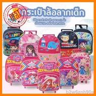 สินค้าขายดี ราคาถูก ราคาขายส่ง♞กระเป๋านักเรียนล้อลาก Kids กระเป๋านักเรียน กระเป๋าเดินทางเด็ก เป้ เป้มีล้อลากเด็ก กระเป๋าเป้มีล้อลาก นักเรีย