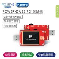 【POWER-Z】USB PD高精度測試儀 KT002(電壓誘騙儀錶/ChargerLAB KT002)