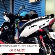 2012年山葉GTR AERO 125 /中古/二手/自售