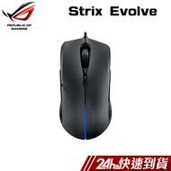 華碩 ASUS ROG Strix Evolve 電競滑鼠 7200 DPI光學感應器 有線滑鼠 蝦皮24h 現貨