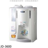 《可議價》晶工牌【JD-3600】10.5公升溫熱開飲機 不可超取