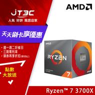 【最高10%點數回饋】AMD Ryzen 7 3700X 處理器★AMD 官方授權經銷商★