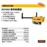 ∞沙莎五金∞ 公司貨 得偉DEWALT  DWH205DH 集塵器 可搭DCH263