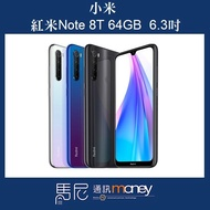 (+贈玻璃貼+手機殼)小米 紅米 Note 8T/64GB/臉部解鎖/支援18W快充/指紋辨識/6.3吋【馬尼通訊】