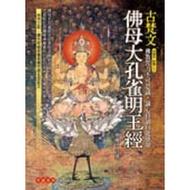 古梵文佛母大孔雀明王經(附CD)