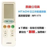 HITACHI 日立 原廠 冷氣遙控器 RF11T1 變頻冷暖 公司貨 亦通用RF09T1