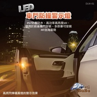 BuBu車用品【DynaQuest 車門防撞LED警示燈】防水 防塵  台灣製造 提醒來車 警示來車 DLW-01