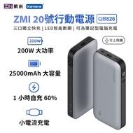 ZMI 紫米 PD QC雙向快充 200W 25000mAh 行動電源20號 QB826