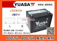@成功網@ 湯淺 YUASA 80D26L / 80D26R CMF 免加汽車電池 NX110-5 NX110-5L