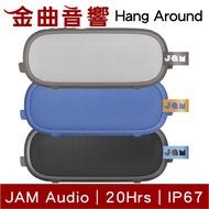 Jam Hang Around 無線 藍牙喇叭   金曲音響