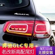 奔馳GLC改裝LED尾燈總成20款GLC260L GLC300尾燈老改新原廠款尾燈