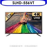 《可議價8折》SANSUI山水【SLHD-556VT】55型4K安卓智慧連網液晶顯示器電視