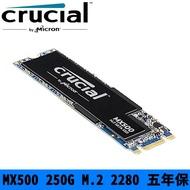 美光 MX500 250G (M.2 2280 SATA SSD/讀:536M/寫:510M/5年保)