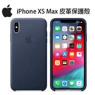 (刷卡最高享10%回饋)APPLE iPhone XS Max 皮革保護殼(正原廠盒裝)-藍