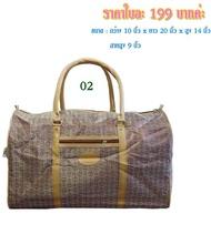 สินค้าพร้อมส่งค่ะ กระเป๋าเดินทางแบบถือ กระเป๋าเดินทาง กระเป๋าใส่ของ ใบใหญ่จุของได้เยอะมาก น้ำหนักเบา ( ราคา 199 บาท ) มีพร้อมส่งค่ะ ขนาด : กว้าง 10 นิ้ว x ยาว 20 นิ้ว x สูง 14 นิ้ว  สายสูง 9 นิ้ว