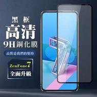 最高規格玻璃 ASUS ZENFONE 7 保護貼 防指紋款 透明(日本 ASUS ZENFONE 7 保護貼 華碩)