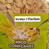 คอนเฟลก cornflakes ราคาส่ง ถูกที่สุด
