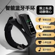 聖誕大樂購~智慧手錶智慧手環藍牙耳機二合一運動計步器測步數智慧手錶可通話藍牙手環