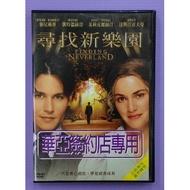 【大謙】《尋找新樂園》台灣正版二手DVD