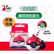 精靈寶可夢造型悠遊卡-3D寶貝球