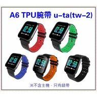 [錶帶\充電線賣場]A6 高顏值大螢幕智慧心率手錶 錶帶 1.3吋大尺寸彩色螢幕