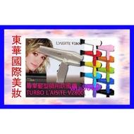 【東華美妝】萊斯特 強風吹風機/雙開關吹風機 V2800