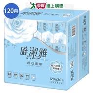 唯潔雅 輕巧萬用抽取式衛生紙120抽*120包(箱)
