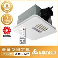 【台達電子】3-6坪 多功能循環涼暖風機 豪華型 300系列 固定風門遙控型 220V 三年保固 VHB30BCMRT