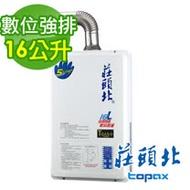 【促銷】送全省安裝TOPAX 莊頭北16L強制排氣型數位恆溫熱水器TH-7167/TH-7167AFE(FE式)
