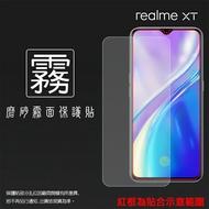 霧面螢幕保護貼 Realme realme XT RMX1921 保護貼 軟性 霧貼 霧面貼 磨砂 防指紋 保護膜 手機膜