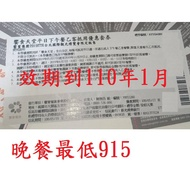 饗食天堂 餐券 午餐 下午茶 晚餐 台中 電子餐券目前停售 只剩下紙券 只賣平日餐券